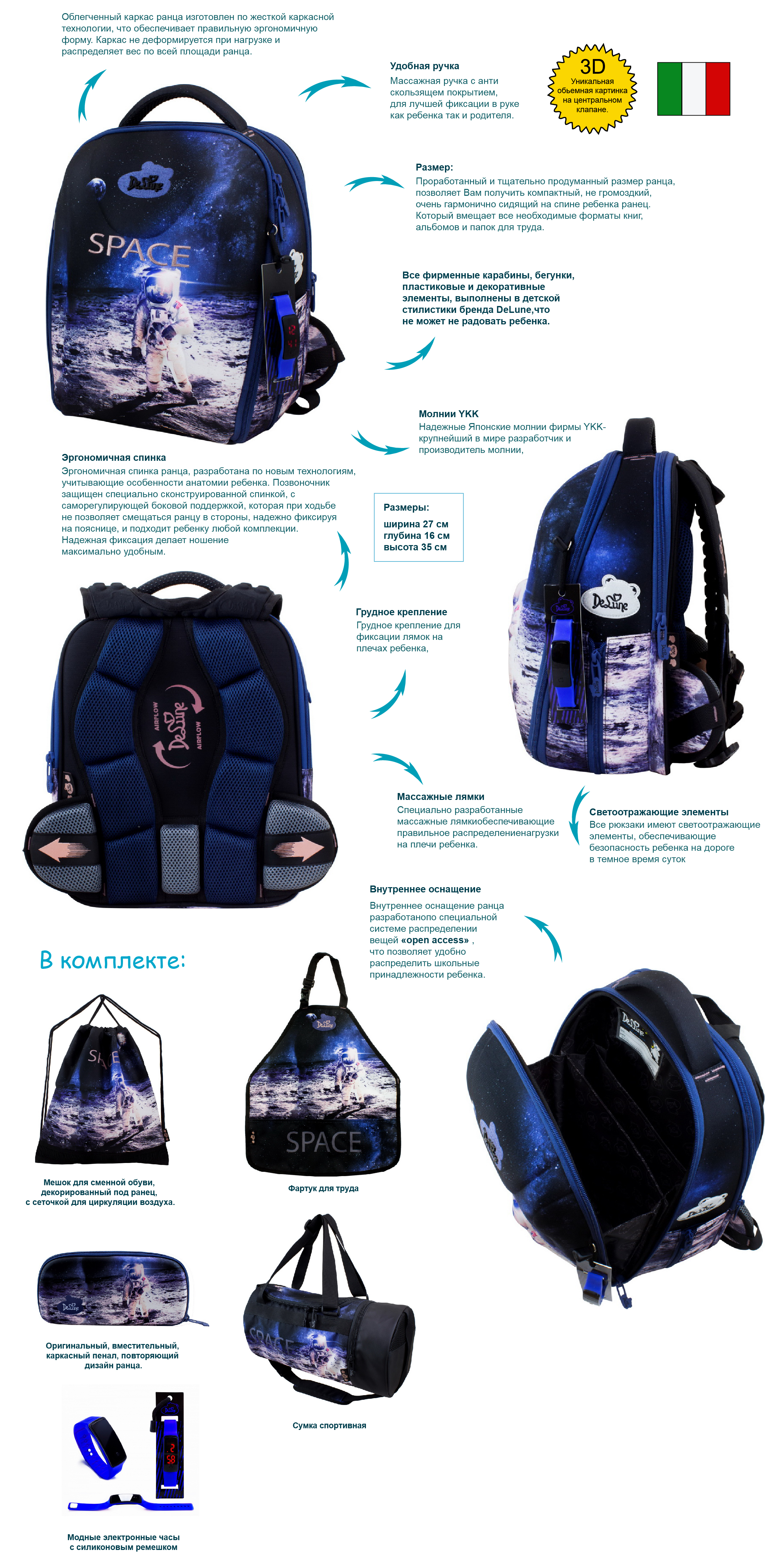 8638a024e394 Ранец DeLune Full-set 7mini-019 + мешок + жесткий пенал + спортивная сумка  + фартук для труда + часы
